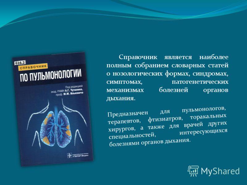 Справочник является наиболее полным собранием словарных статей о нозологических формах, синдромах, симптомах, патогенетических механизмах болезней органов дыхания. Предназначен для пульмонологов, терапевтов, фтизиатров, торакальных хирургов, а также