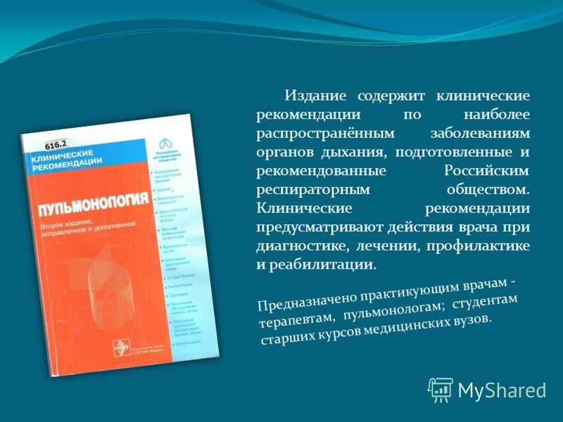 Издание содержит клинические рекомендации по наиболее распространённым заболеваниям органов дыхания, подготовленные и рекомендованные Российским респираторным обществом. Клинические рекомендации предусматривают действия врача при диагностике, лечении