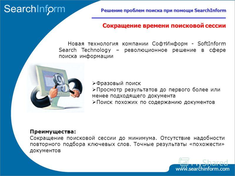 www.searchinform.com Новая технология компании СофтИнформ - SoftInform Search Technology – революционное решение в сфере поиска информации Фразовый поиск Просмотр результатов до первого более или менее подходящего документа Поиск похожих по содержани