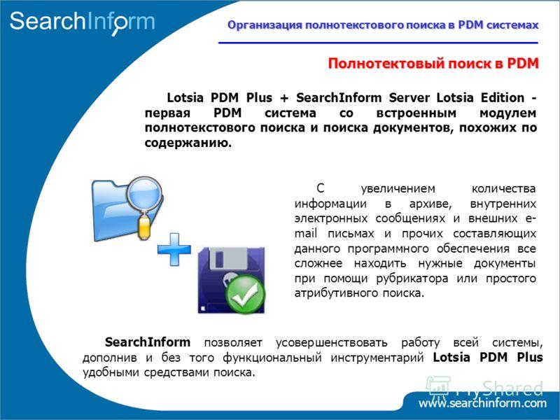 Lotsia PDM Plus + SearchInform Server Lotsia Edition - первая PDM система со встроенным модулем полнотекстового поиска и поиска документов, похожих по содержанию. Полнотектовый поиск в PDM С увеличением количества информации в архиве, внутренних элек