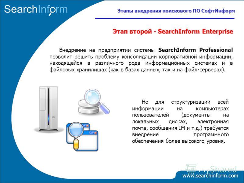 Но для структуризации всей информации на компьютерах пользователей (документы на локальных дисках, электронная почта, сообщения IM и т.д.) требуется внедрение программного обеспечения более высокого уровня. Внедрение на предприятии системы SearchInfo