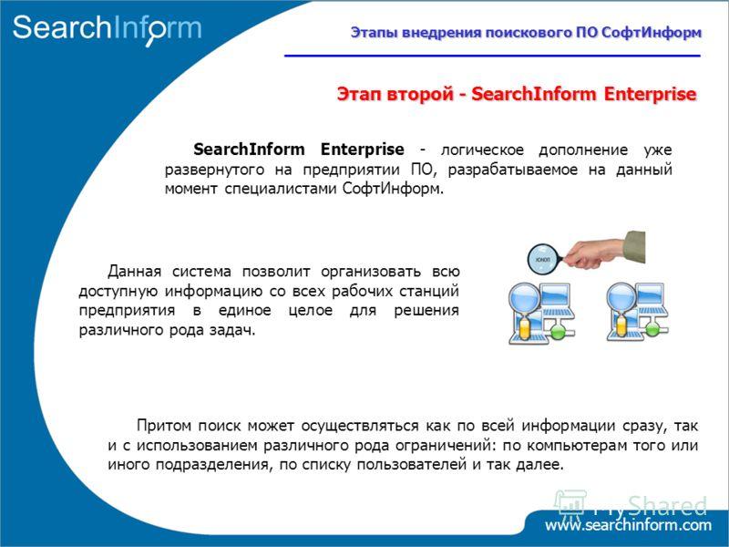 SearchInform Enterprise - логическое дополнение уже развернутого на предприятии ПО, разрабатываемое на данный момент специалистами СофтИнформ. Данная система позволит организовать всю доступную информацию со всех рабочих станций предприятия в единое