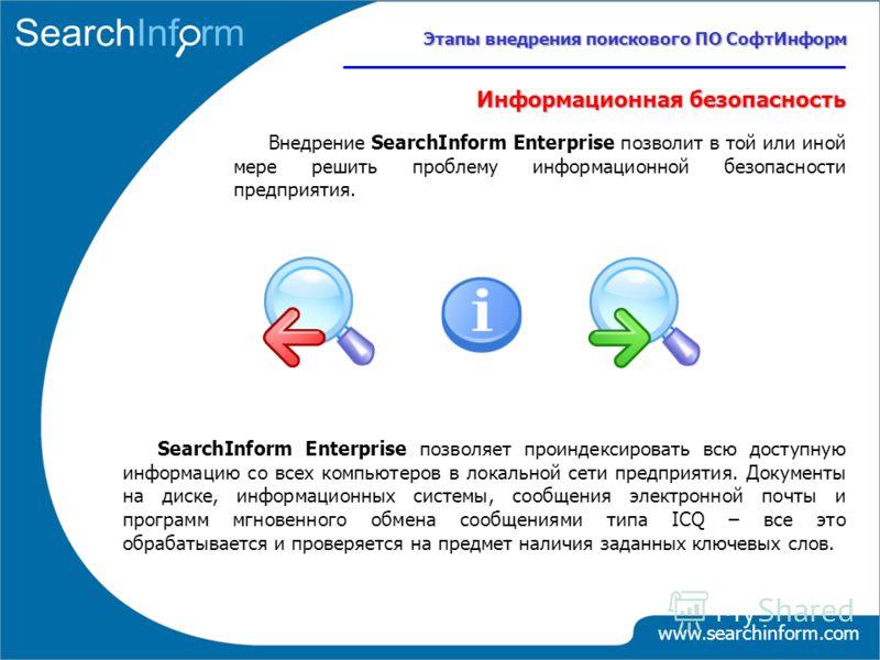 Внедрение SearchInform Enterprise позволит в той или иной мере решить проблему информационной безопасности предприятия. SearchInform Enterprise позволяет проиндексировать всю доступную информацию со всех компьютеров в локальной сети предприятия. Доку