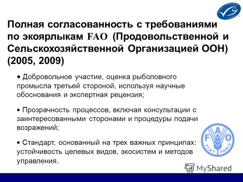 Полная согласованность с требованиями по экоярлыкам FAO (Продовольственной и Сельскохозяйственной Организацией ООН) (2005, 2009) Добровольное участие, оценка рыболовного промысла третьей стороной, используя научные обоснования и экспертная рецензия;