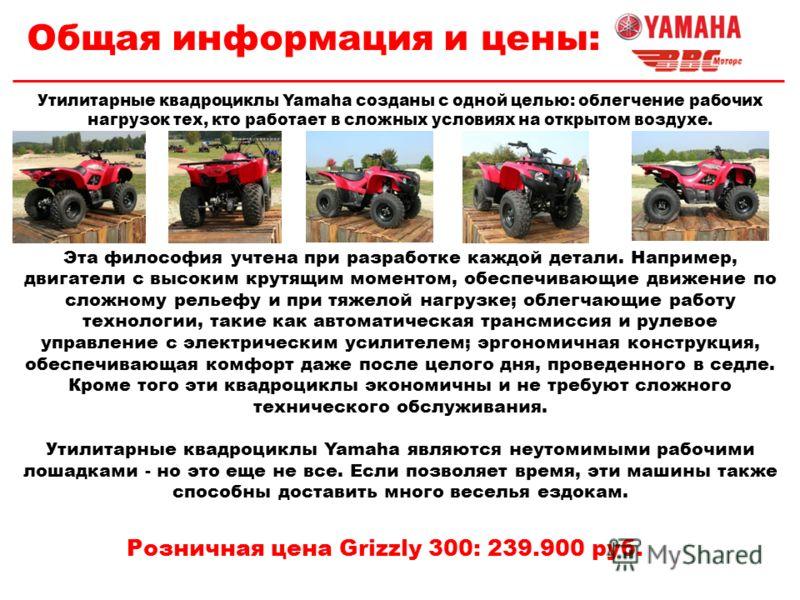 Общая информация и цены: Утилитарные квадроциклы Yamaha созданы с одной целью: облегчение рабочих нагрузок тех, кто работает в сложных условиях на открытом воздухе. Эта философия учтена при разработке каждой детали. Например, двигатели с высоким крут