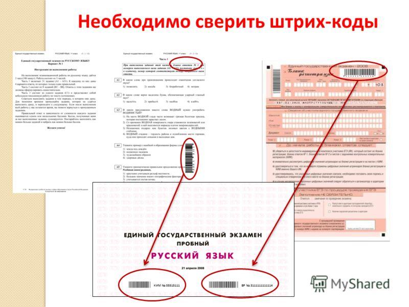 БР 3111111111114КИМ 55515111 Необходимо сверить штрих-коды
