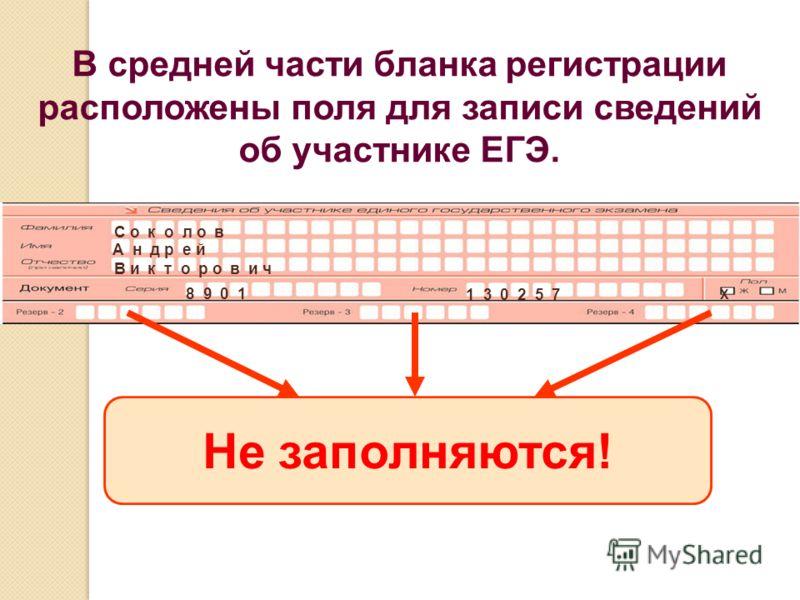 В средней части бланка регистрации расположены поля для записи сведений об участнике ЕГЭ. С о к о л о в А н д р е й В и к т о р о в и ч 8 9 0 1 1 3 0 2 5 7 Х Не заполняются!