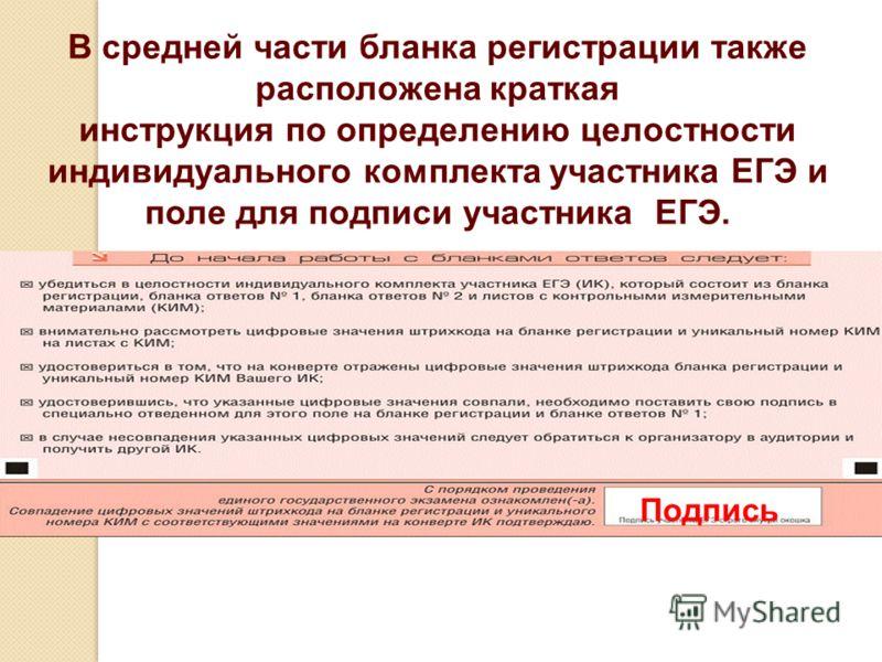 В средней части бланка регистрации также расположена краткая инструкция по определению целостности индивидуального комплекта участника ЕГЭ и поле для подписи участника ЕГЭ. Подпись
