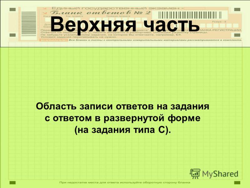 Верхняя часть Область записи ответов на задания с ответом в развернутой форме (на задания типа С).