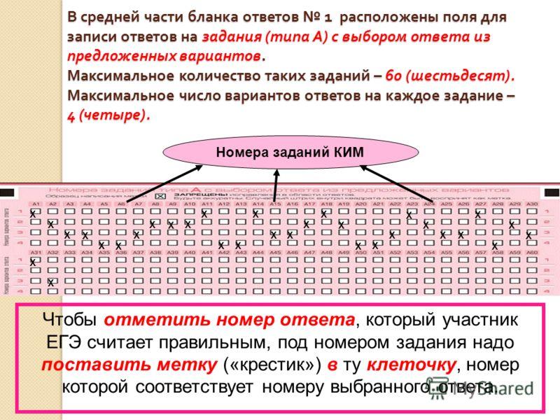 В средней части бланка ответов 1 расположены поля для записи ответов на задания ( типа А ) с выбором ответа из предложенных вариантов. Максимальное количество таких заданий – 60 ( шестьдесят ). Максимальное число вариантов ответов на каждое задание –