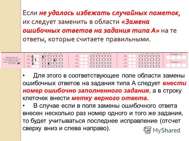 Если не удалось избежать случайных пометок, их следует заменить в области « Замена ошибочных ответов на задания типа А » на те ответы, которые считаете правильными. Х 6 2 1 Х Для этого в соответствующее поле области замены ошибочных ответов на задани