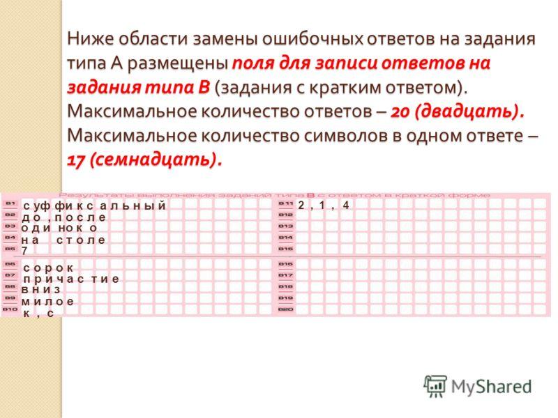 Ниже области замены ошибочных ответов на задания типа А размещены поля для записи ответов на задания типа В ( задания с кратким ответом ). Максимальное количество ответов – 20 ( двадцать ). Максимальное количество символов в одном ответе – 17 ( семна
