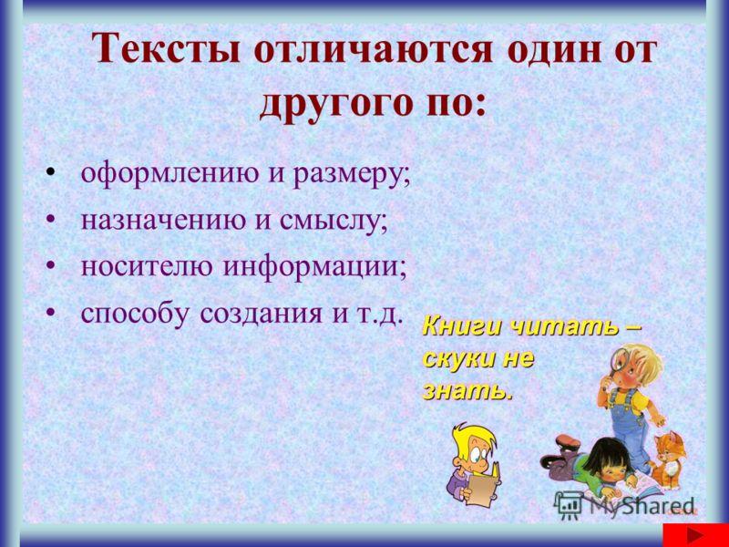 Текст Словесное высказывание напечатанноенаписанноев устной форме Книги читать – скуки не знать Рукопись С. А. Есенина