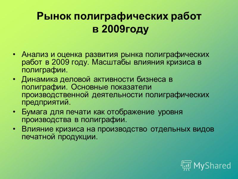 Рынок полиграфических работ в 2009году Анализ и оценка развития рынка полиграфических работ в 2009 году. Масштабы влияния кризиса в полиграфии. Динамика деловой активности бизнеса в полиграфии. Основные показатели производственной деятельности полигр
