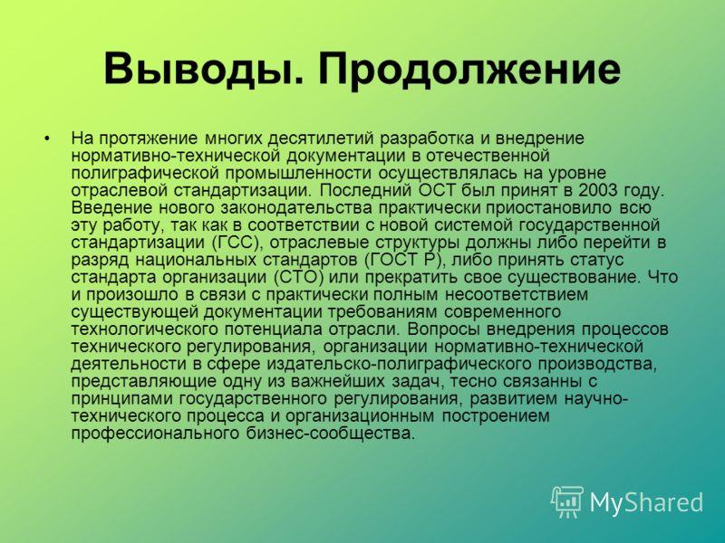 Выводы. Продолжение На протяжение многих десятилетий разработка и внедрение нормативно-технической документации в отечественной полиграфической промышленности осуществлялась на уровне отраслевой стандартизации. Последний ОСТ был принят в 2003 году. В
