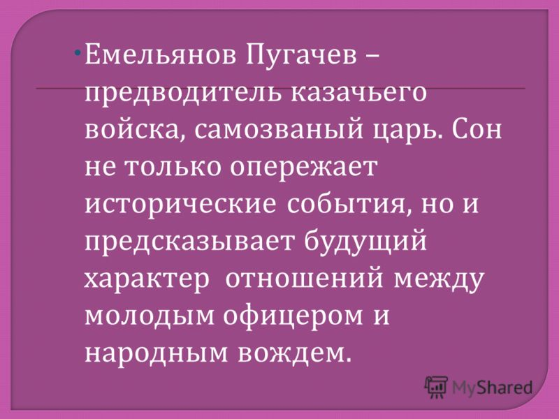 Емельянов Пугачев – предводитель казачьего войска, самозваный царь. Сон не только опережает исторические события, но и предсказывает будущий характер отношений между молодым офицером и народным вождем.