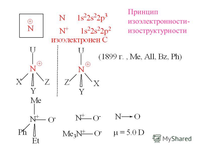Принцип изоэлектронности- изоструктурности