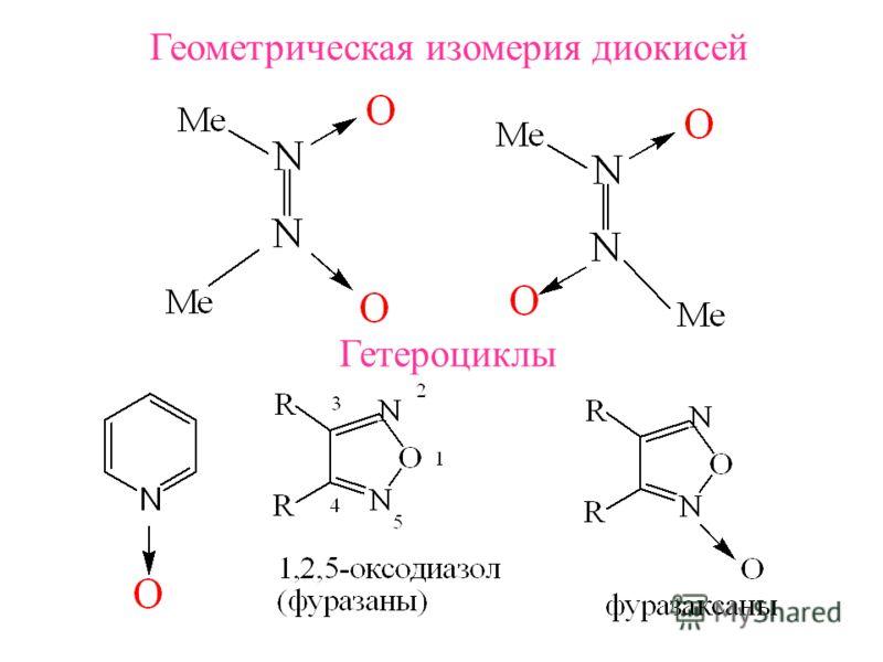 Геометрическая изомерия диокисей Гетероциклы
