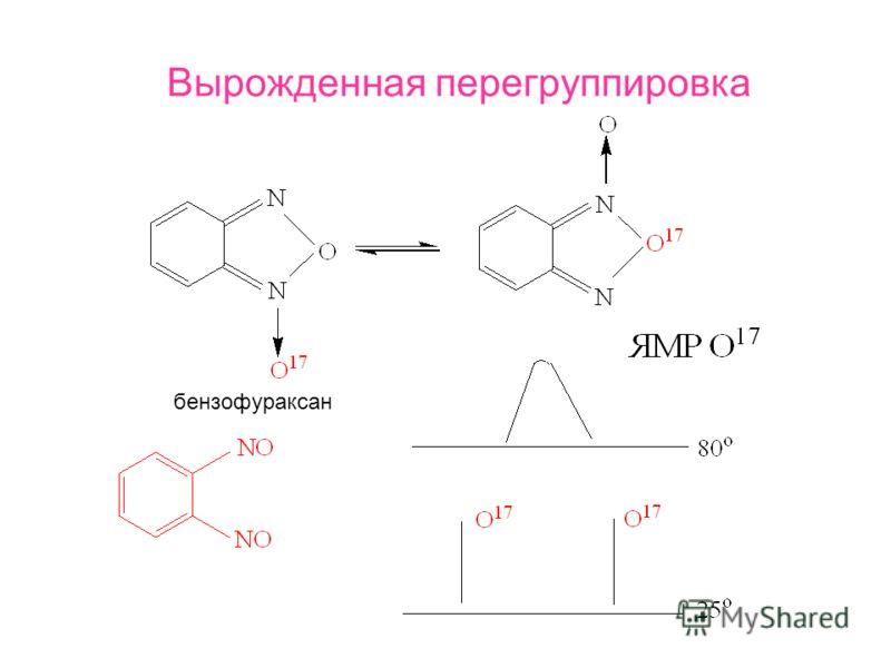 бензофураксан Вырожденная перегруппировка