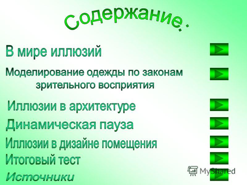 Учитель математики Медведева Е.В. МОУСОШ 32 Белоглинского района Краснодарского края