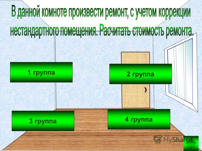 Горизонтальные полосы «растягивают помещение, создавая эффект увеличения площади, но одновременно и снижая помещение. Вертикальные полосы «сжимают» пространство, зрительно повышая его. Мелкий орнамент зрительно увеличивает помещение, крупный – уменьш