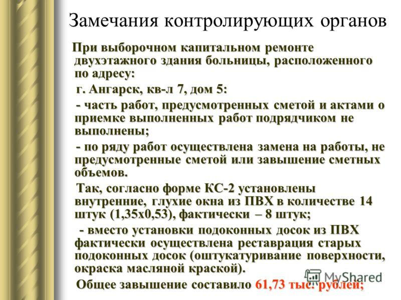 Замечания контролирующих органов При выборочном капитальном ремонте двухэтажного здания больницы, расположенного по адресу: г. Ангарск, кв-л 7, дом 5: г. Ангарск, кв-л 7, дом 5: - часть работ, предусмотренных сметой и актами о приемке выполненных раб