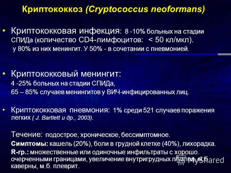 Криптококкоз (Cryptococcus neoformans) Криптококковая инфекция : 8 -10% больных на стадии СПИДа (к оличество СD4-лимфоцитов: < 50 кл/мкл). у 80% из них менингит. У 50% - в сочетании с пневмонией. Криптококковый менингит: 4 -25% больных на стадии СПИД