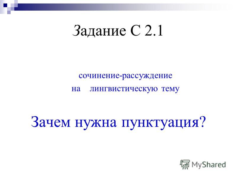 Задание С 2.1 сочинение-рассуждение на лингвистическую тему Зачем нужна пунктуация?