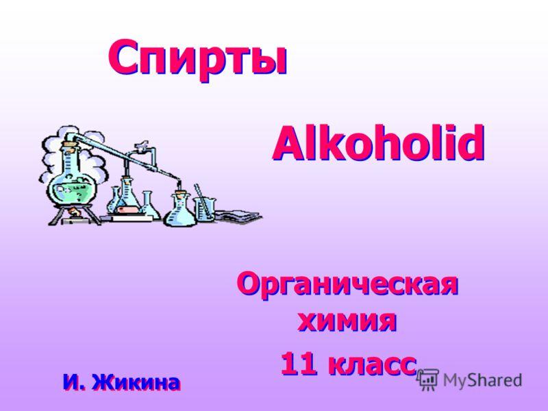 Спирты Органическая химия 11 класс Органическая химия 11 класс И. Жикина Alkoholid