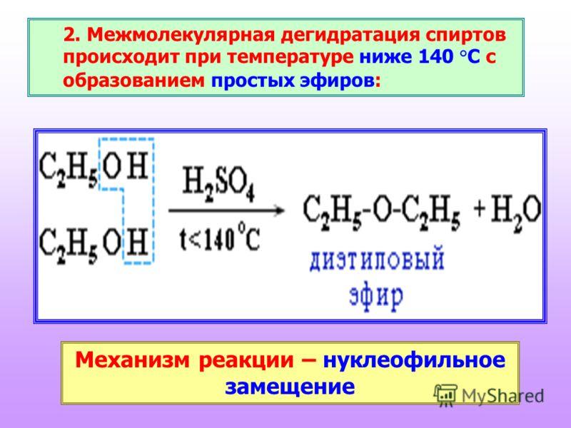 2. Межмолекулярная дегидратация спиртов происходит при температуре ниже 140 °С с образованием простых эфиров: Механизм реакции – нуклеофильное замещение