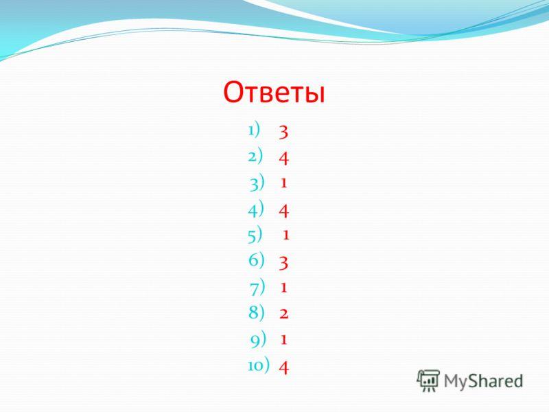 Ответы 1) 3 2) 4 3) 1 4) 4 5) 1 6) 3 7) 1 8) 2 9) 1 10) 4