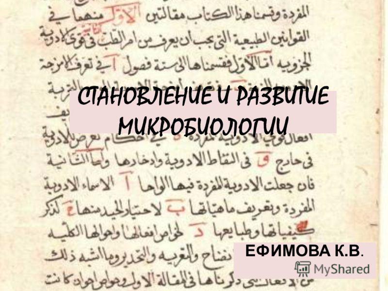 СТАНОВЛЕНИЕ И РАЗВИТИЕ МИКРОБИОЛОГИИ ЕФИМОВА К.В.