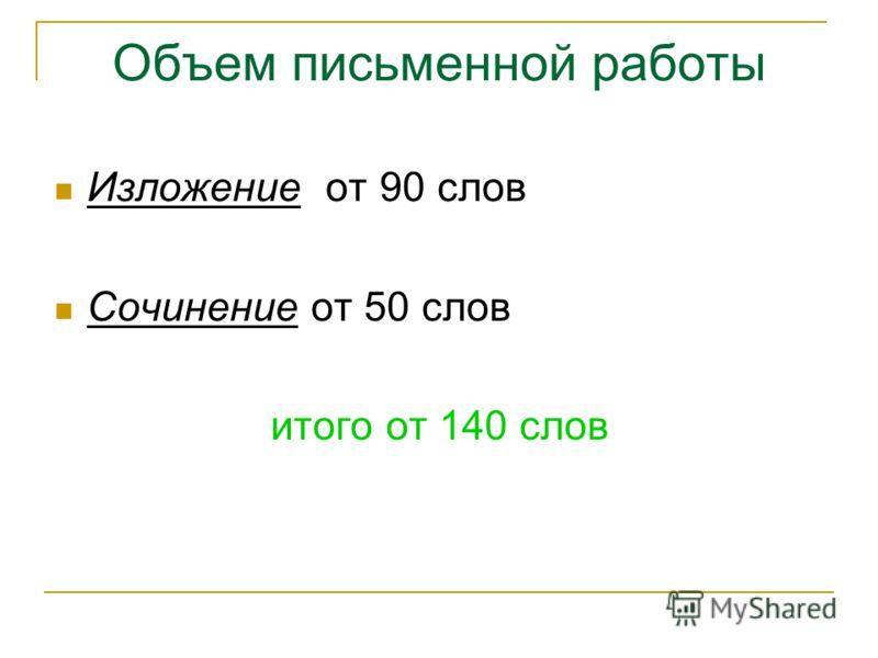 Объем письменной работы Изложение от 90 слов Сочинение от 50 слов итого от 140 слов