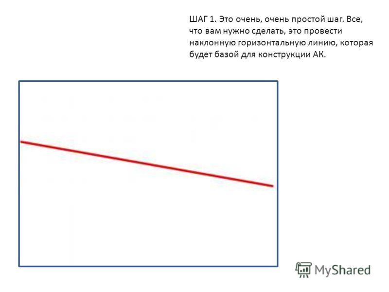 ШАГ 1. Это очень, очень простой шаг. Все, что вам нужно сделать, это провести наклонную горизонтальную линию, которая будет базой для конструкции АК.