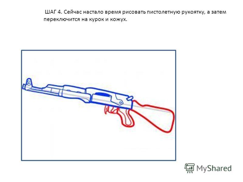 ШАГ 4. Сейчас настало время рисовать пистолетную рукоятку, а затем переключится на курок и кожух.