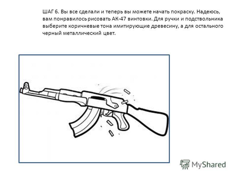 ШАГ 6. Вы все сделали и теперь вы можете начать покраску. Надеюсь, вам понравилось рисовать АК-47 винтовки. Для ручки и подствольника выберите коричневые тона имитирующие древесину, а для остального черный металлический цвет.