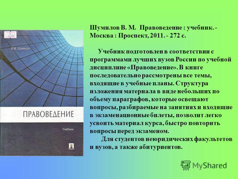 С.В. Бошно Правоведение Учебник