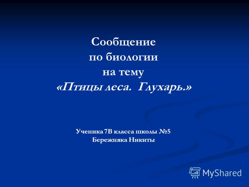 Сообщение <a href='http://www.myshared.ru/slide/234986/' title='по биологии птицы'>по биологии на тему «Птицы</a> леса. Глухарь.» Ученика 7В класса шк