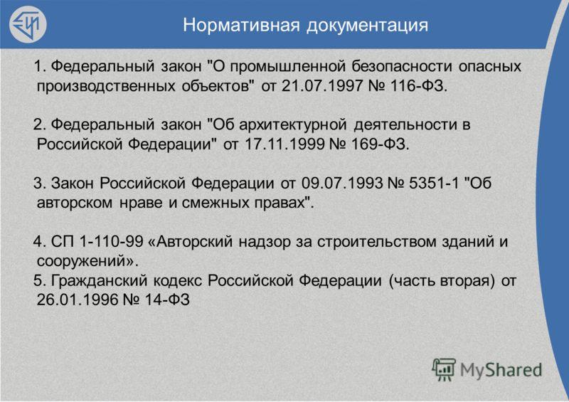Нормативная документация 1. Федеральный закон
