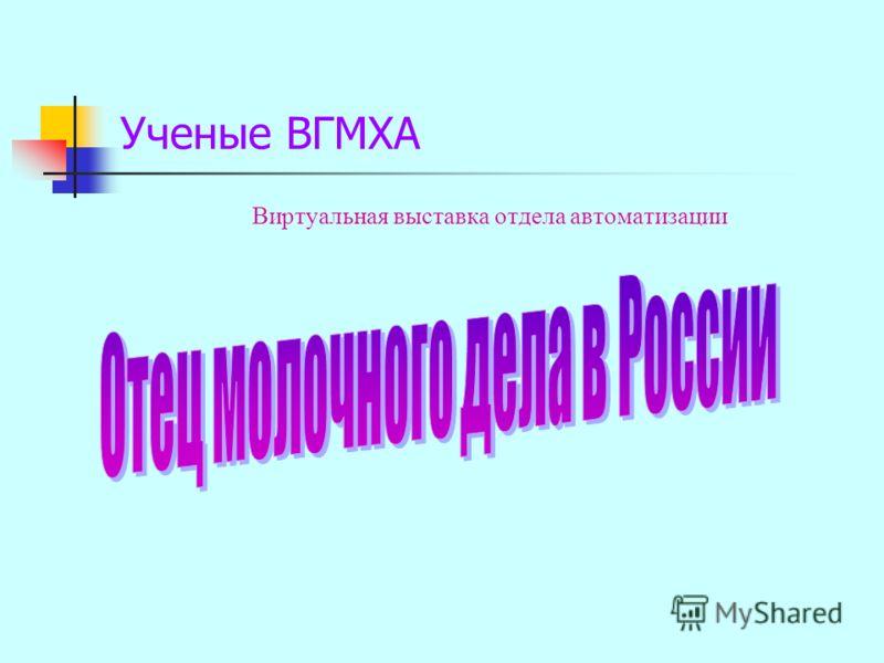 Ученые ВГМХА Виртуальная выставка отдела автоматизации