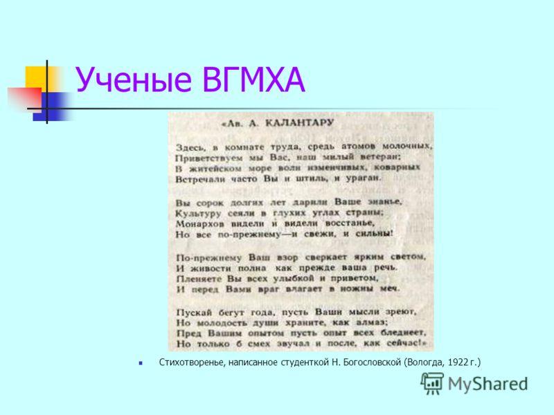 Ученые ВГМХА Стихотворенье, написанное студенткой Н. Богословской (Вологда, 1922 г.)