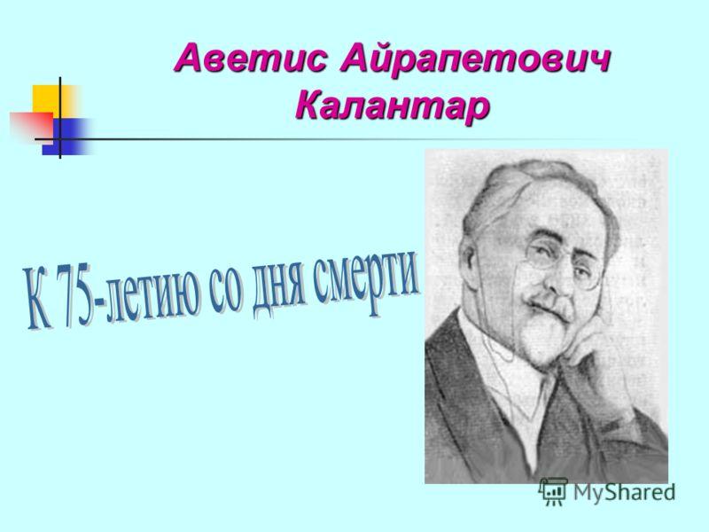 Аветис Айрапетович Калантар