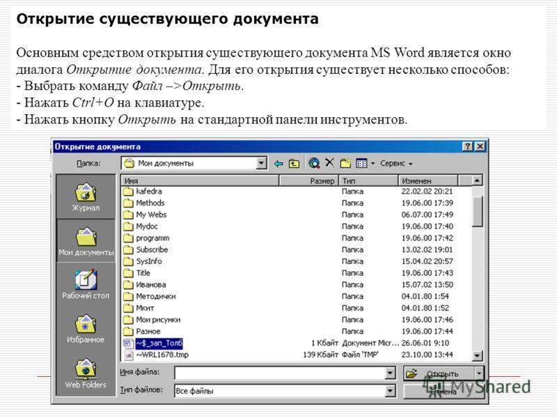 Открытие существующего документа Основным средством открытия существующего документа MS Word является окно диалога Открытие документа. Для его открытия существует несколько способов: - Выбрать команду Файл –>Открыть. - Нажать Ctrl+O на клавиатуре. -