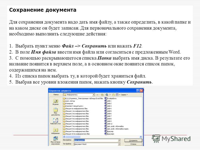 Сохранение документа Для сохранения документа надо дать имя файлу, а также определить, в какой папке и на каком диске он будет записан. Для первоначального сохранения документа, необходимо выполнить следующие действия: 1. Выбрать пункт меню Файл –> С
