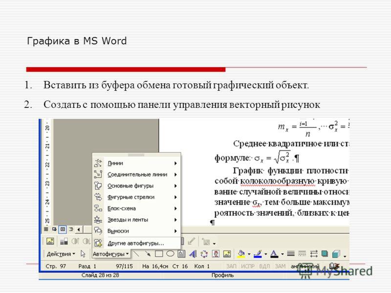 Графика в MS Word 1.Вставить из буфера обмена готовый графический объект. 2.Создать с помощью панели управления векторный рисунок
