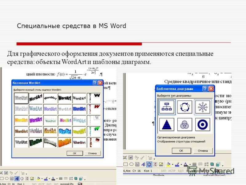 Специальные средства в MS Word Для графического оформления документов применяются специальные средства: объекты WordArt и шаблоны диаграмм.