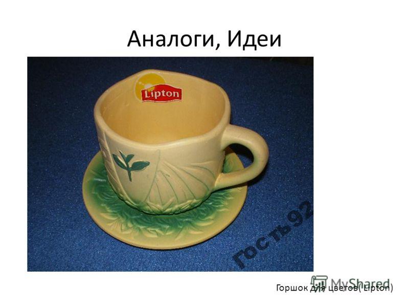 Аналоги, Идеи Горшок для цветов( Lipton)
