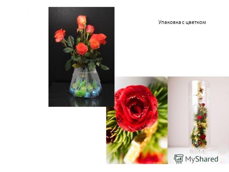 Упаковка с цветком