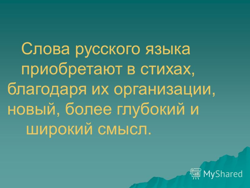 Слова русского языка приобретают в стихах, благодаря их организации, новый, более глубокий и широкий смысл.