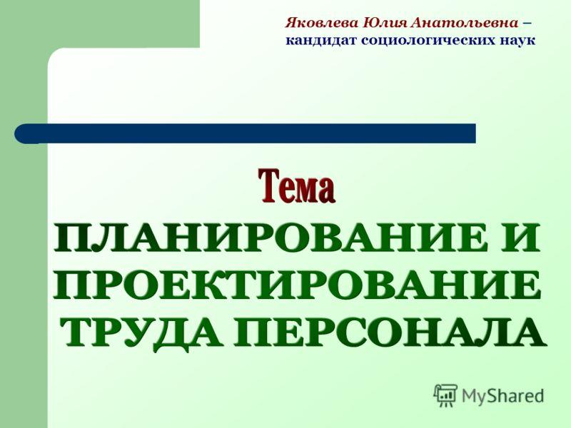 Яковлева Юлия Анатольевна – кандидат социологических наук